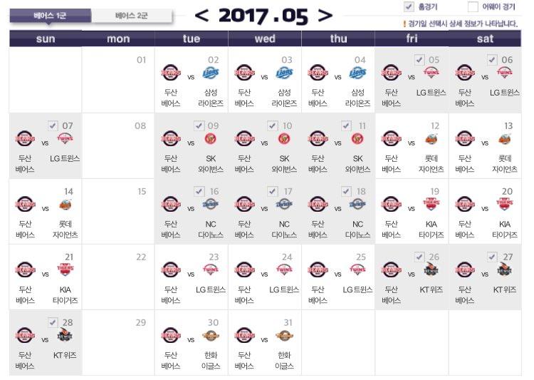 오호랏 5월 27일 28일 잠실에서 야구경기가 있군요 ^^...! 종합운동장역 터지겠어요 ^^..!!!