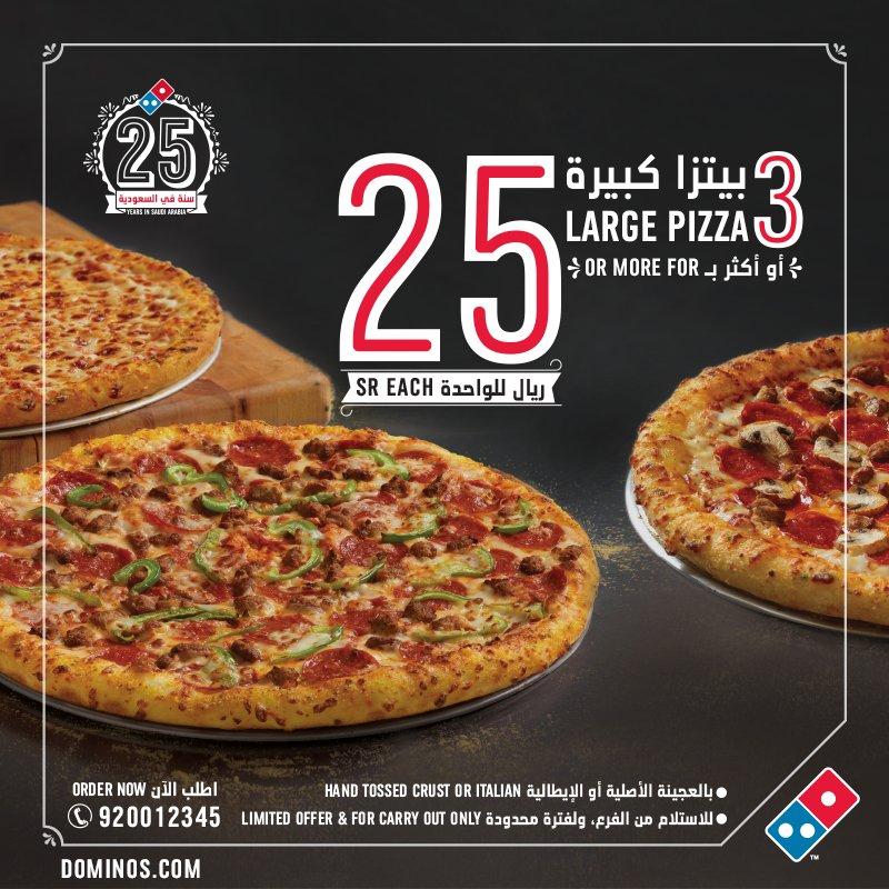 منيو مطعم دومينوز السعودية 2