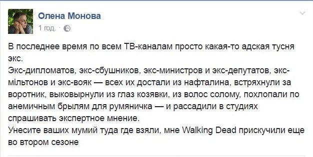 Участники провокации на Львовщине должны были получить по 200 грн за создание пропагандисткой картинки для медиа, - СБУ - Цензор.НЕТ 5401