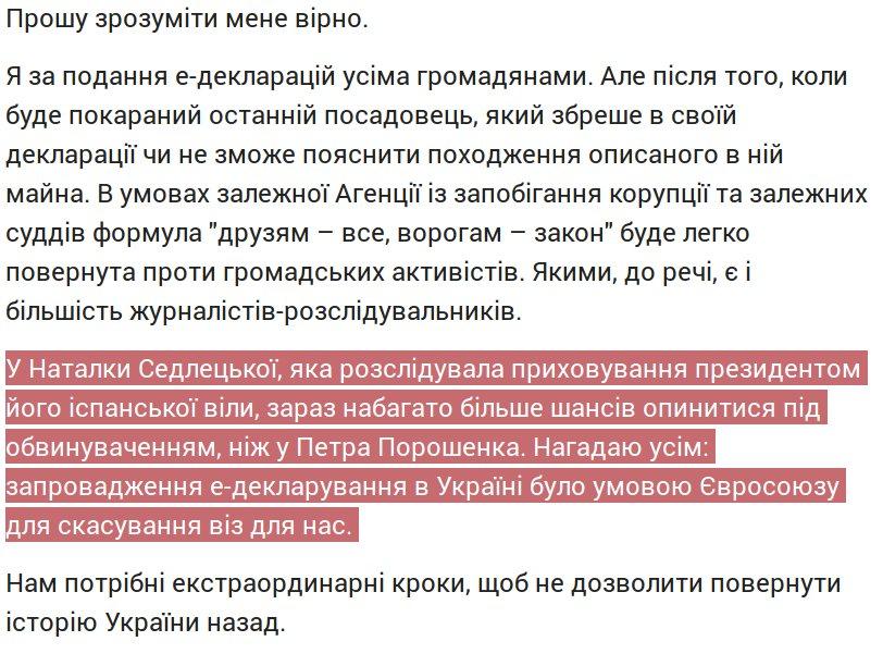 Новое руководство НАПК должно быть набрано с участием представителей ЕС и США, - Егор Соболев - Цензор.НЕТ 3046