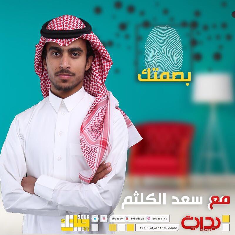 بصمتك  مع:سعد الكلثم  #حياتك47 https://t.co/M4P4aa7DNr