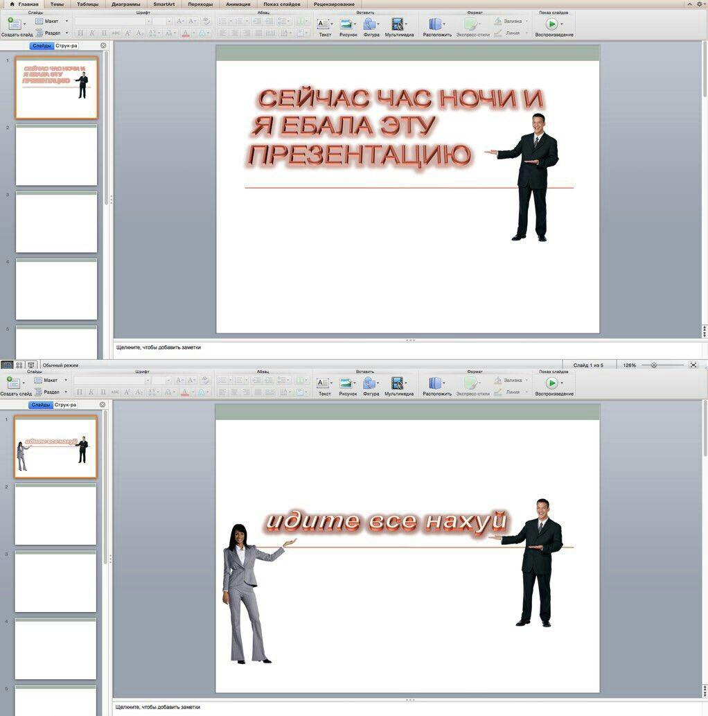 Презентации по обществознанию 9 класс