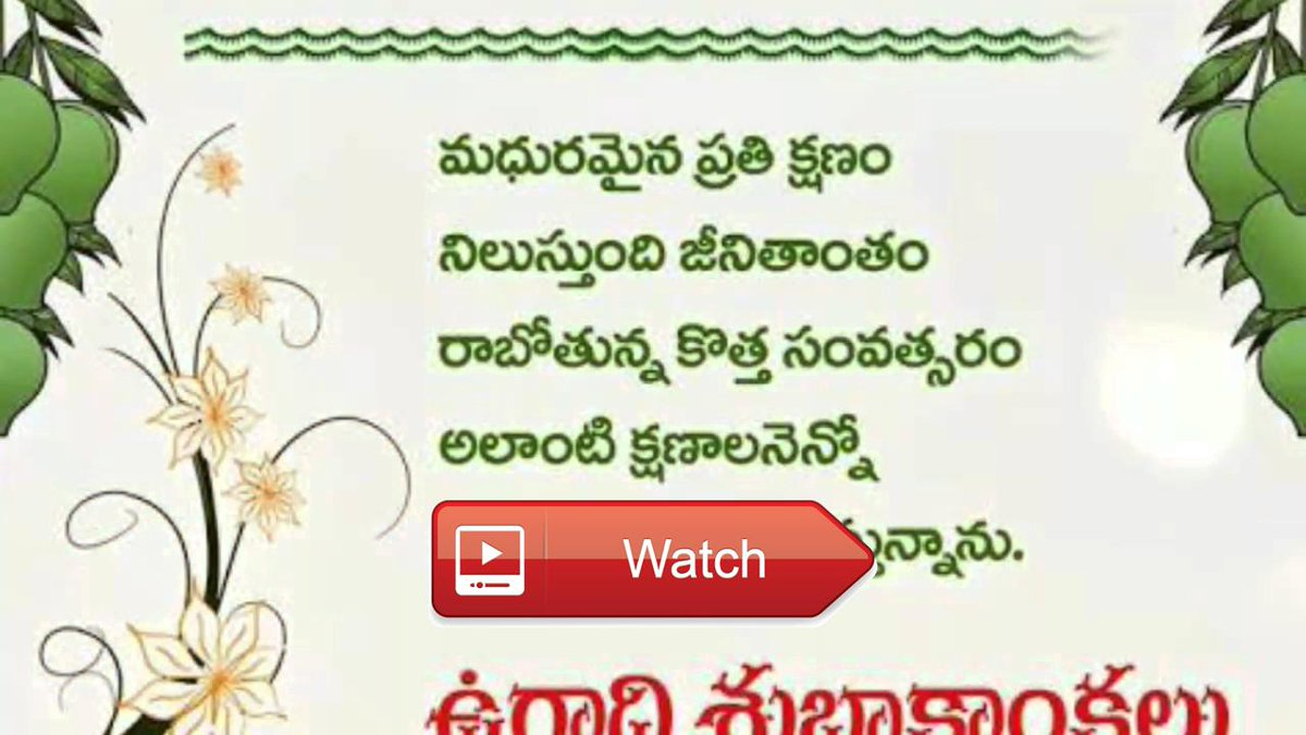 peter kamenev on twitter ugadi wishes telugu httpstcooqvarjvhhz make a wish new year wishes whats up video makeawish christmas happynewyear