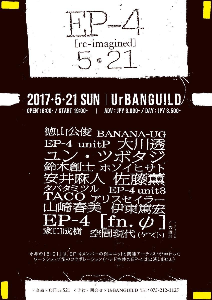 EP-4の521まつり、今年は京都でやります!非公認グッズや佐藤薫とのデュエットも企画中!EP-4の名を借りて出演メンバーがやりたい放題ポロリもあるヨ(ちょっと盛ってるがだいたいあってる)