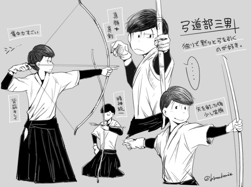 さんかく On Twitter 弓道部三男
