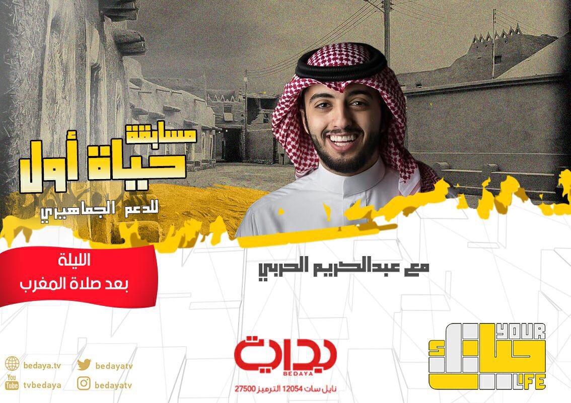 مسابقة حياة أول  للدعم الجماهيري  مع:عبدالكريم الحربي  @Kemmooalharbi...