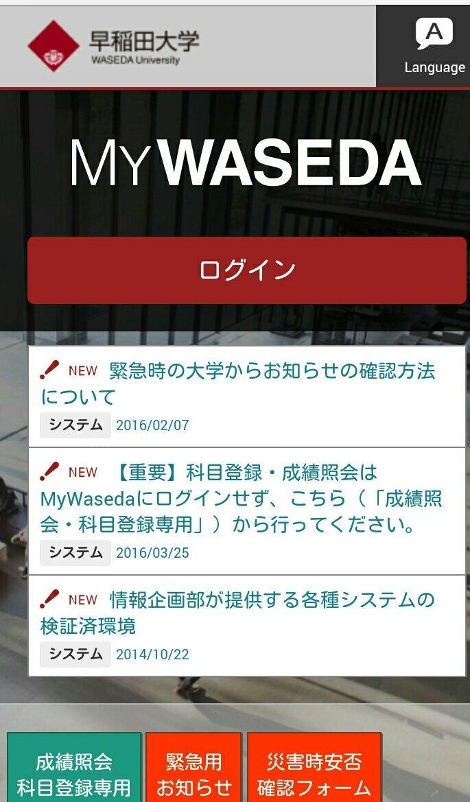 マイ 早稲田