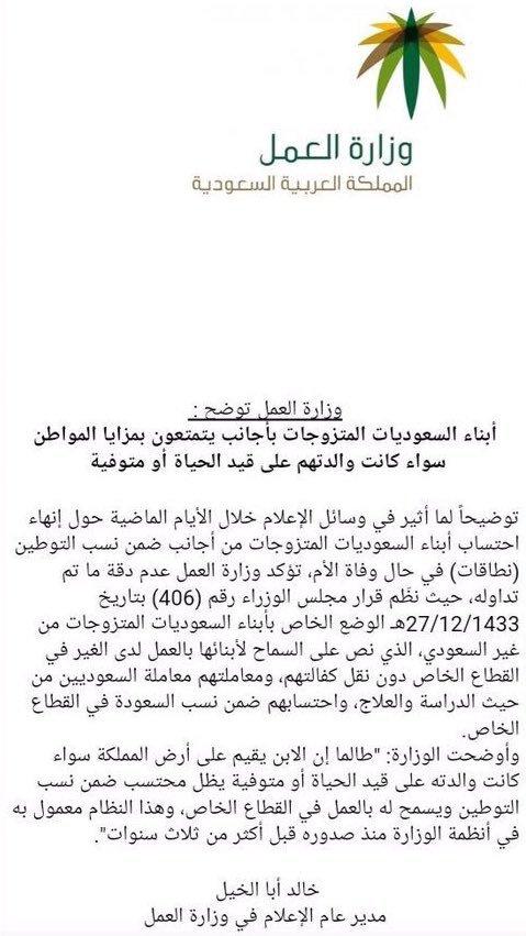 حقوق ابن المواطنة السعودية