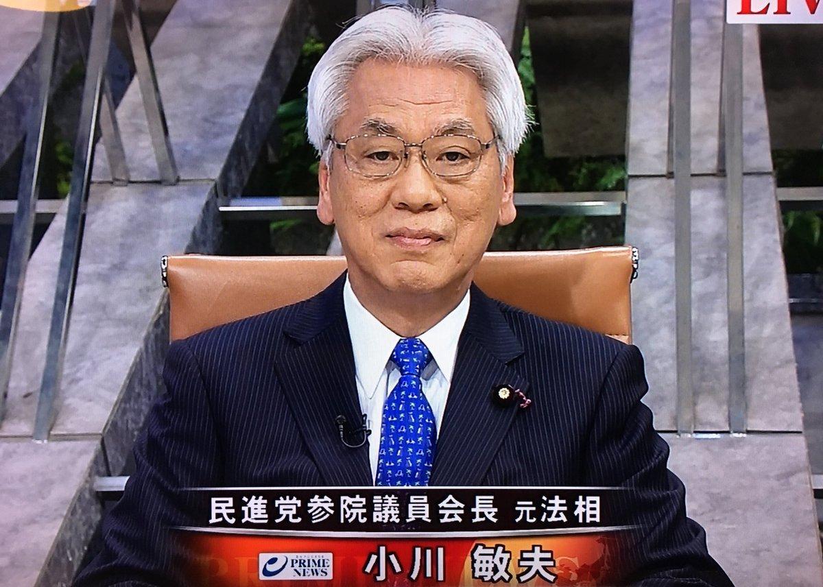 """小川敏夫 Twitter ನಲ್ಲಿ: """"小川敏夫が ただいま #BSフジ プライム ..."""