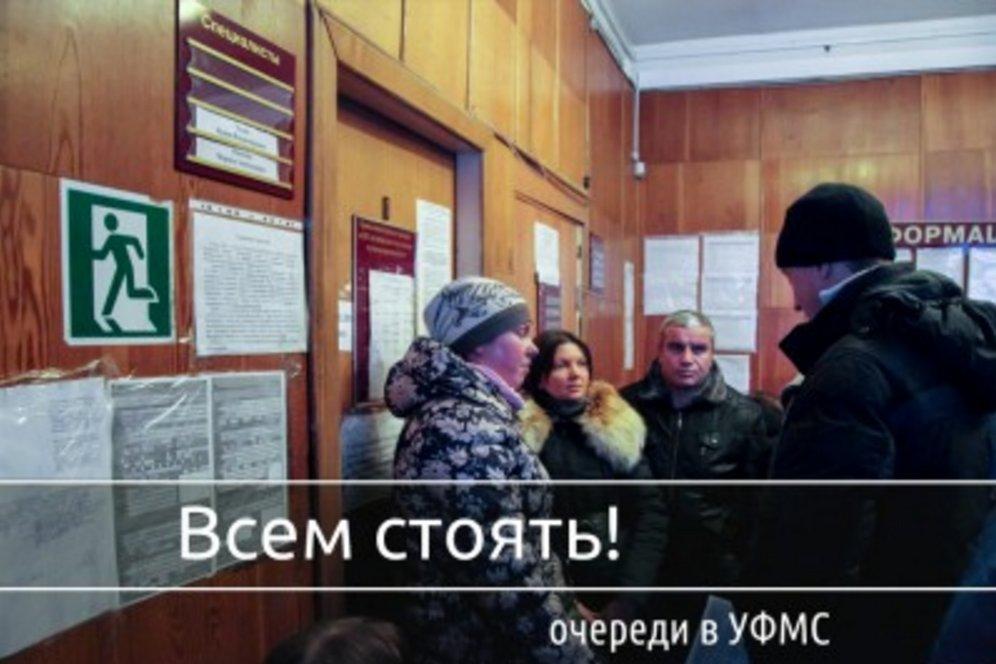 Уфмс россии по рязанской области официальный сайт
