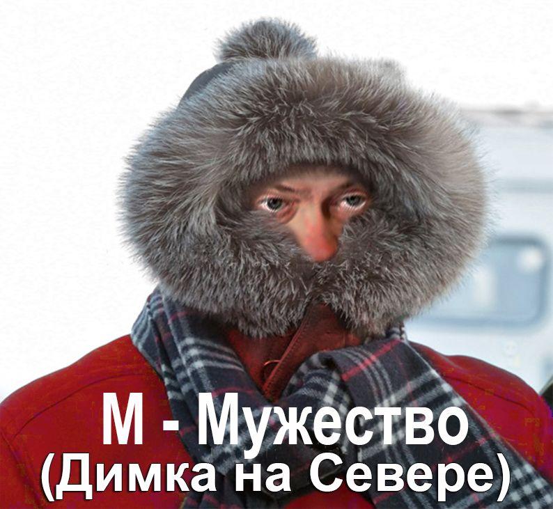 """""""Всем большой арктический привет. Ставьте себе будильник в разные места"""", - Медведев на заседании правительства РФ - Цензор.НЕТ 7173"""