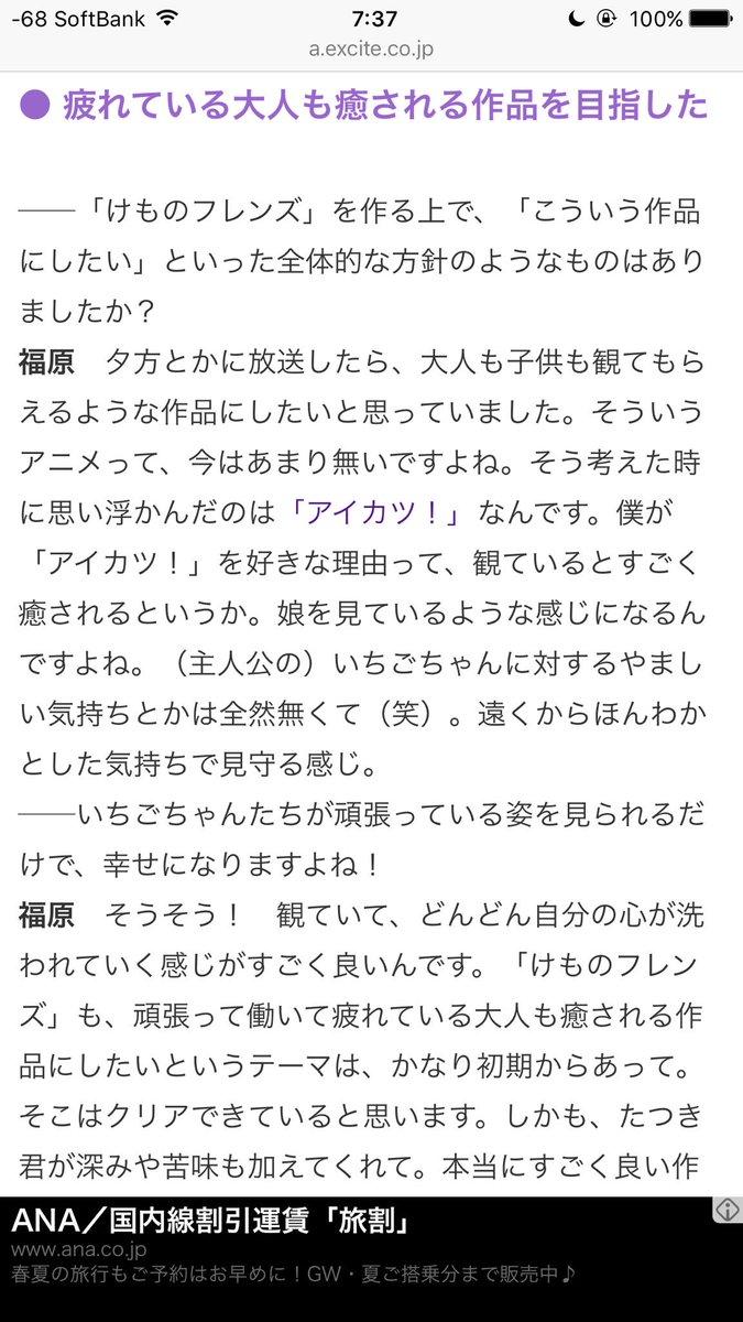 けものフレンズはアイカツ! https://t.co/vR4n5eorpB