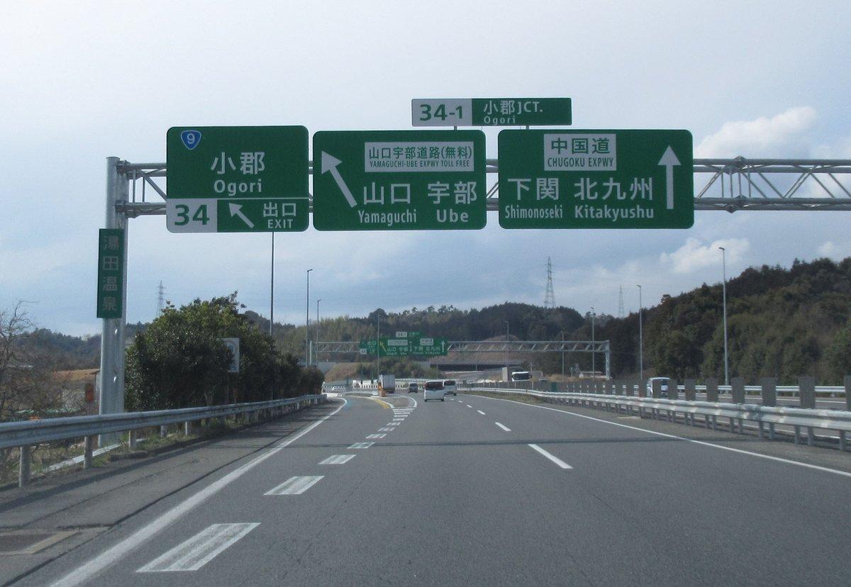 """T.T. on Twitter: """"北九州高速4..."""