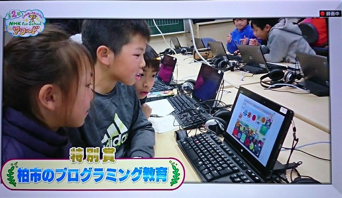 """しまっち auf Twitter: """"こんな使い方あったのか!NHK for school ..."""