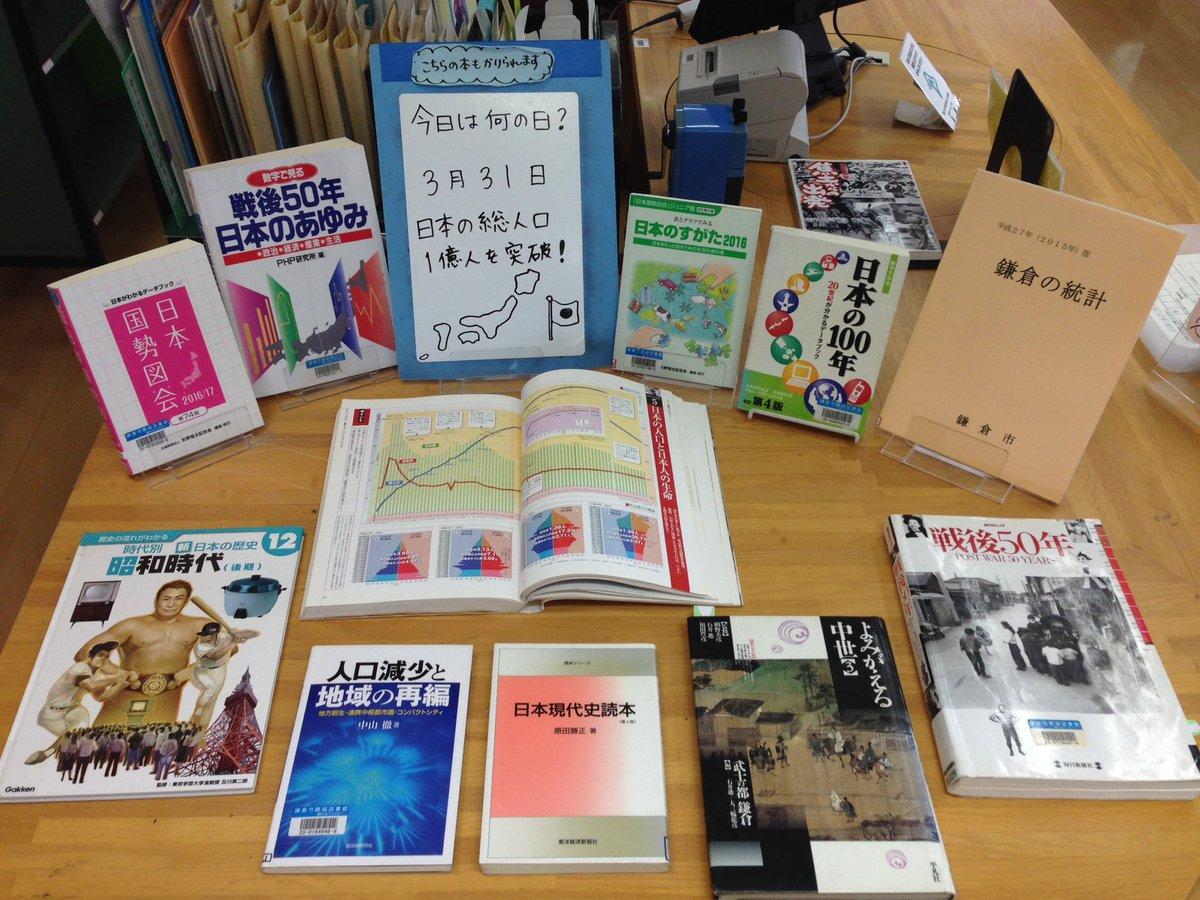 図書館 鎌倉 市