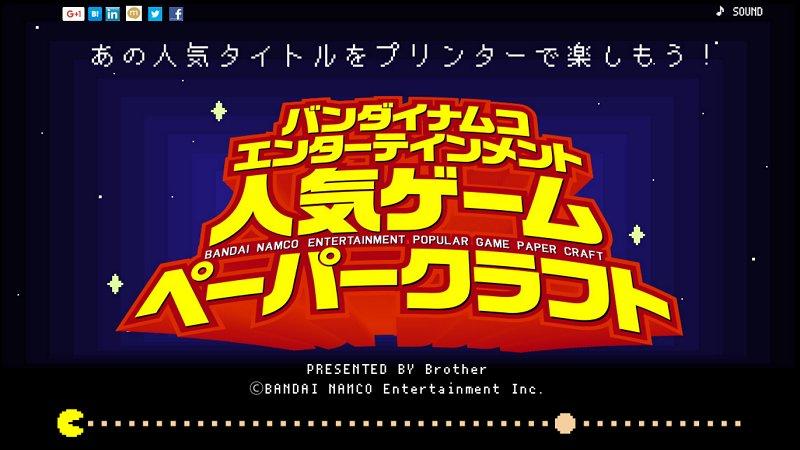 バンダイナムコエンターテインメント人気ゲームペーパークラフト