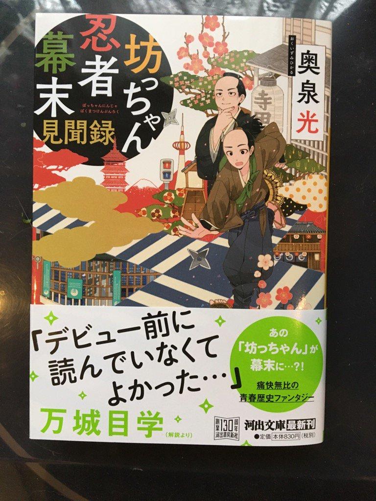 「坊ちゃん忍者幕末見聞録」が河出文庫から新装ででました。万城目学氏が解説を書いてくれています。 https://t.co/S4ADkvkAiB