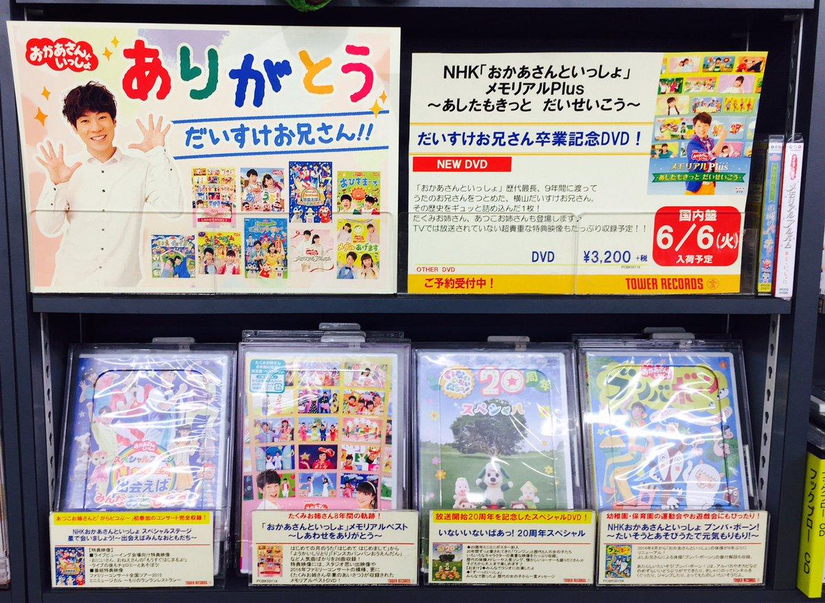 タワーレコード下田店🍎 on Twitt...