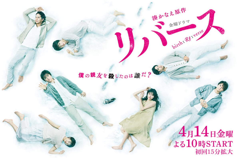 Reverse (2017)