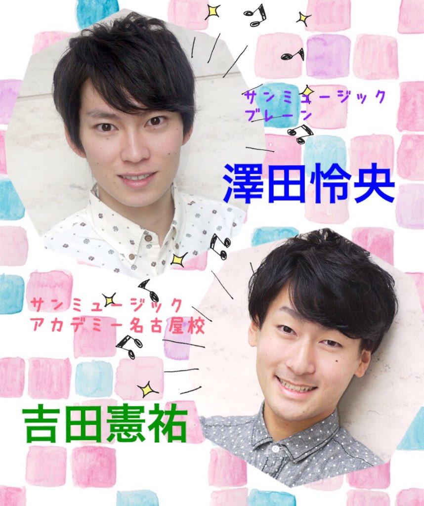 サンミュージック名古屋 on Twit...