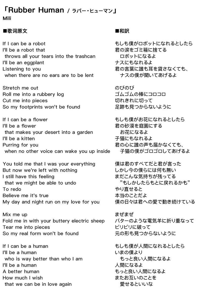 ベル 日本 ジングル 語 歌詞