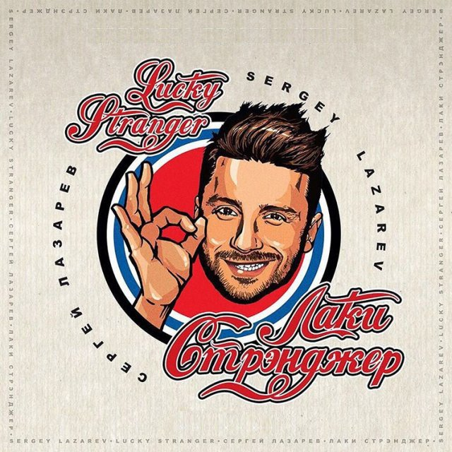 #МУЗНовости Новый сингл от @sergeylazarev  «Lucky Stranger»! Заходите послушать: https://t.co/KjyrbSXqSI