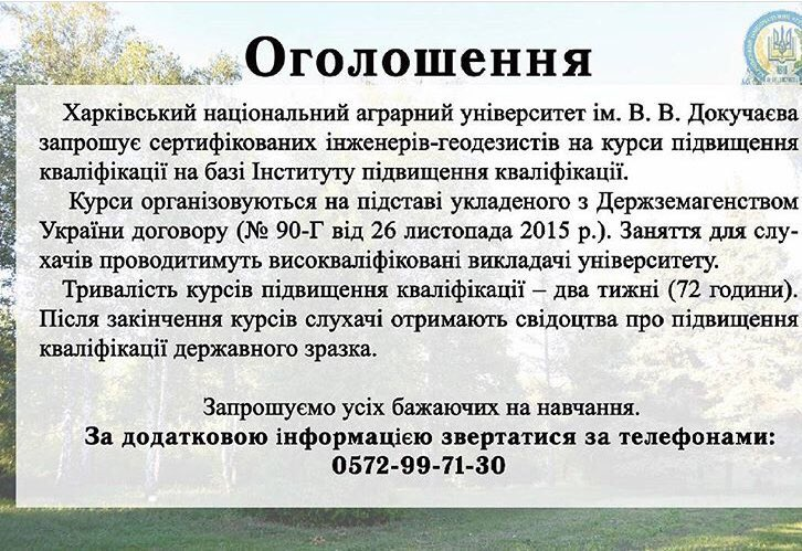 #підвищення_кваліфікації #інженер_геодезист #інженер_землевпорядкування #хнау #орсс #піднімемо_ваш_рівень