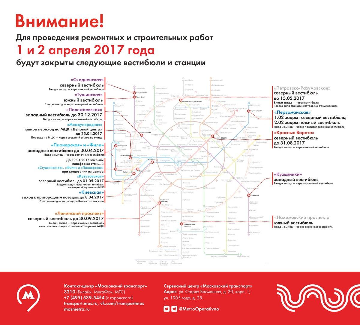 Впредстоящие выходные будут закрыты вестибюли 5-ти станций Московского метрополитена