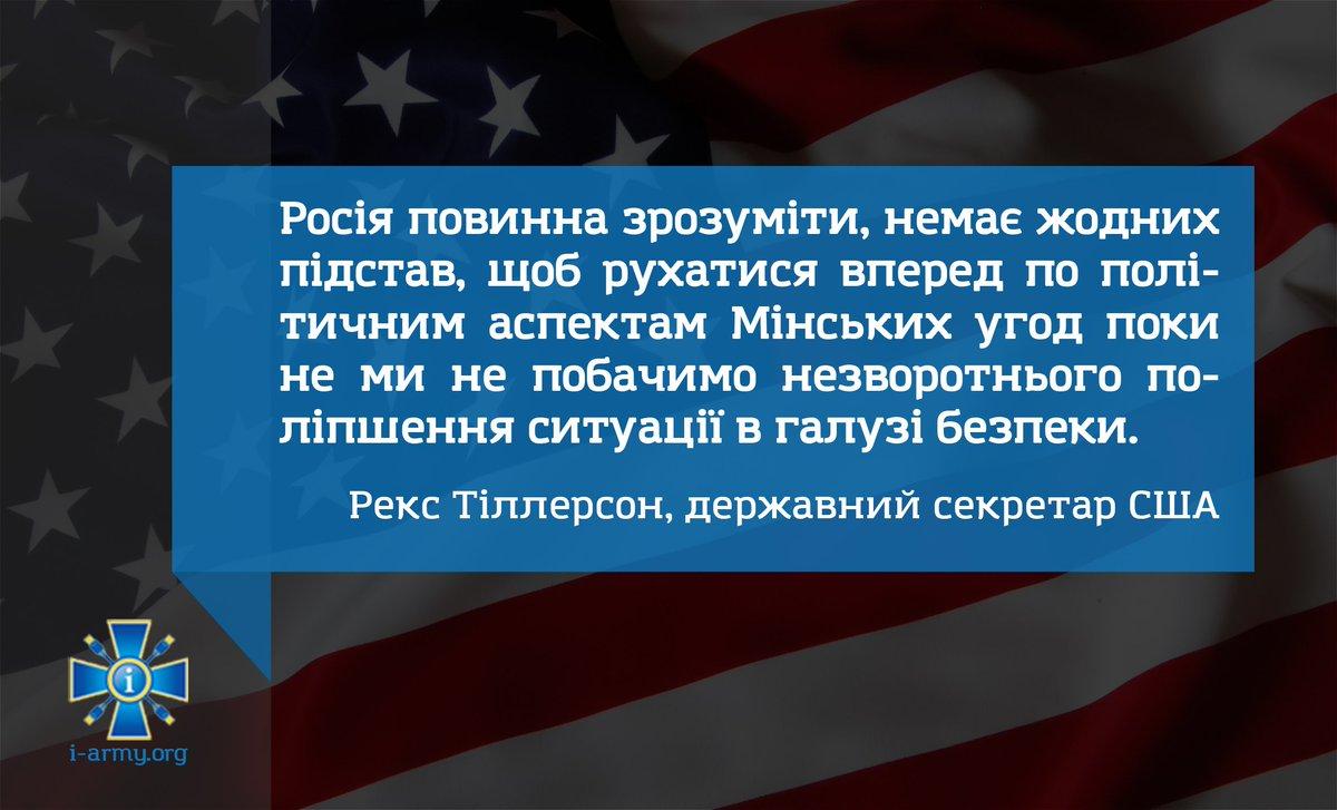 Мы благодарны США за неизменную поддержку суверенитета и территориальной целостности, - посольство Украины - Цензор.НЕТ 5708