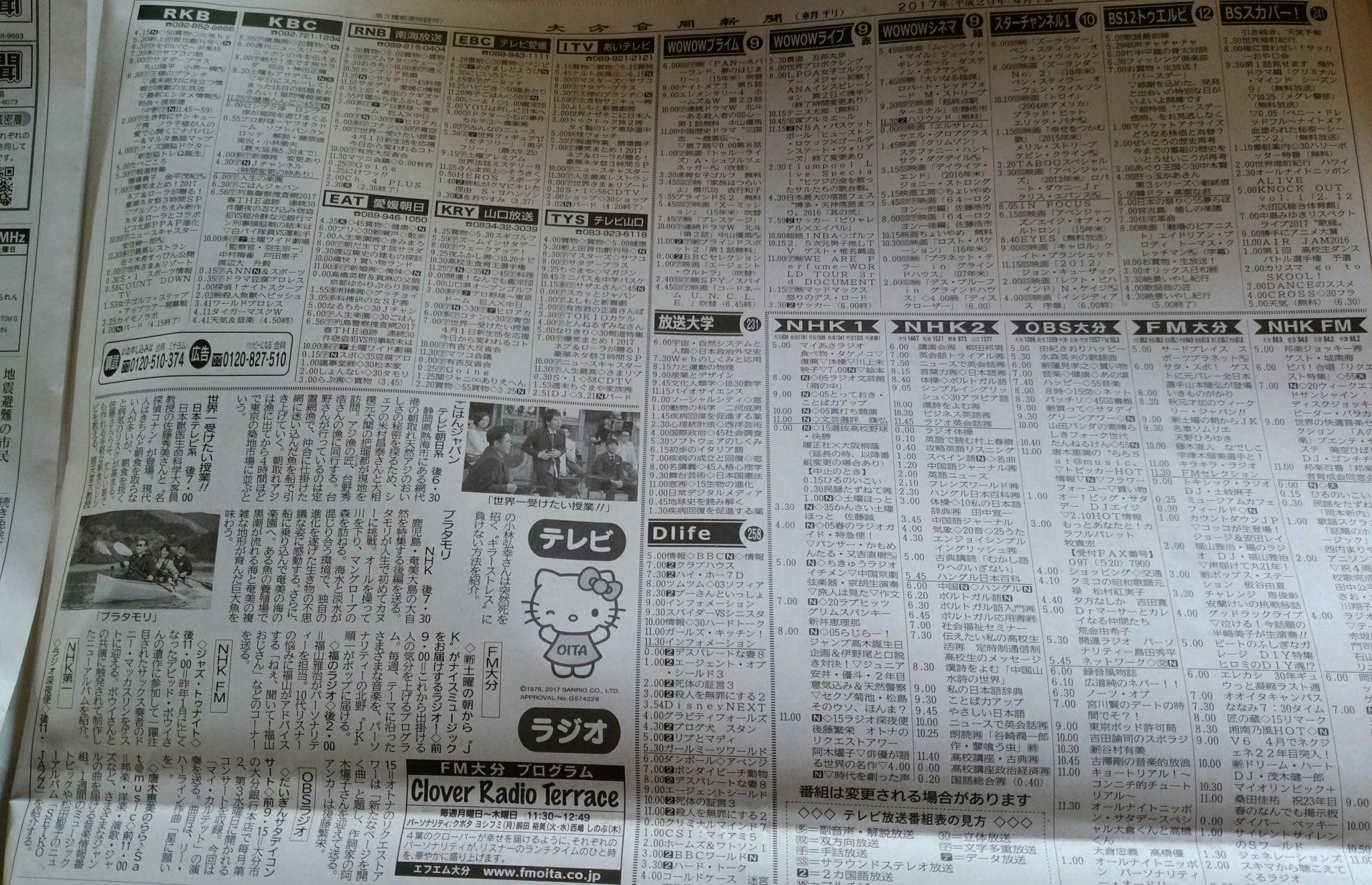神奈川 県 テレビ 番組 表