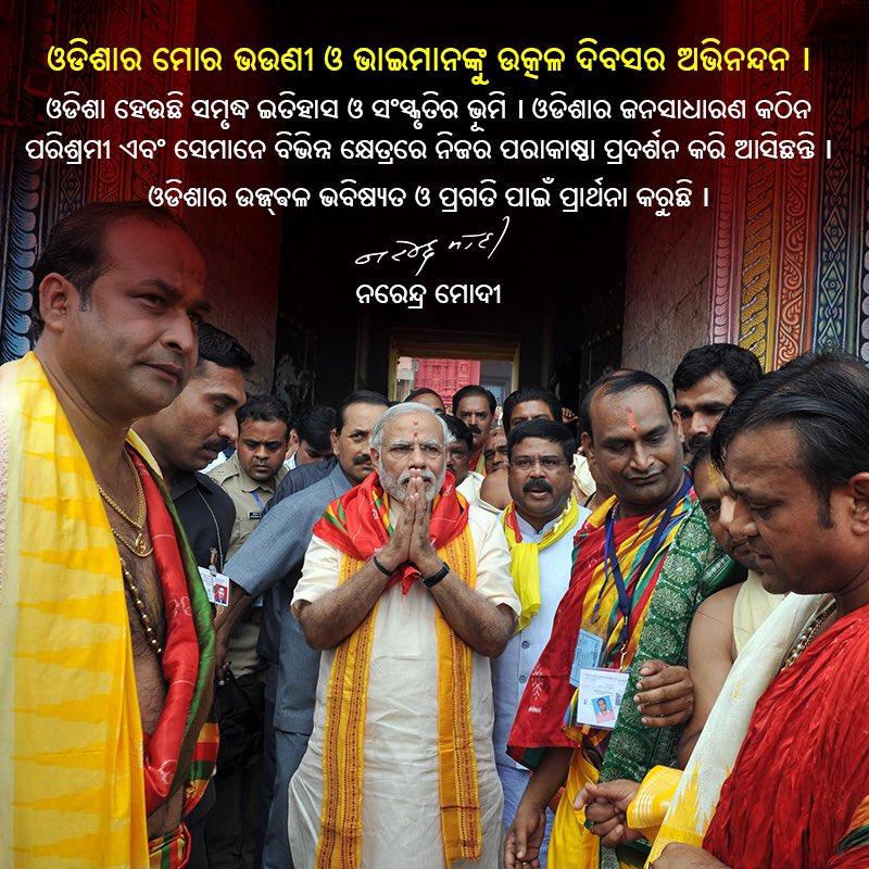 Utkala Dibasa greetings to the people of Odisha.