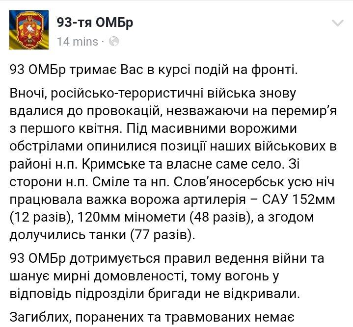 Авдеевка все еще остается без централизованного электроснабжения, - ГСЧС - Цензор.НЕТ 6726