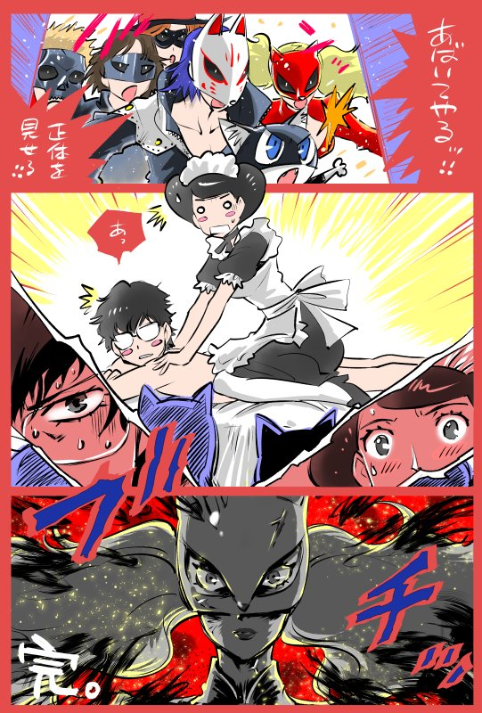 persona 5 how to change party
