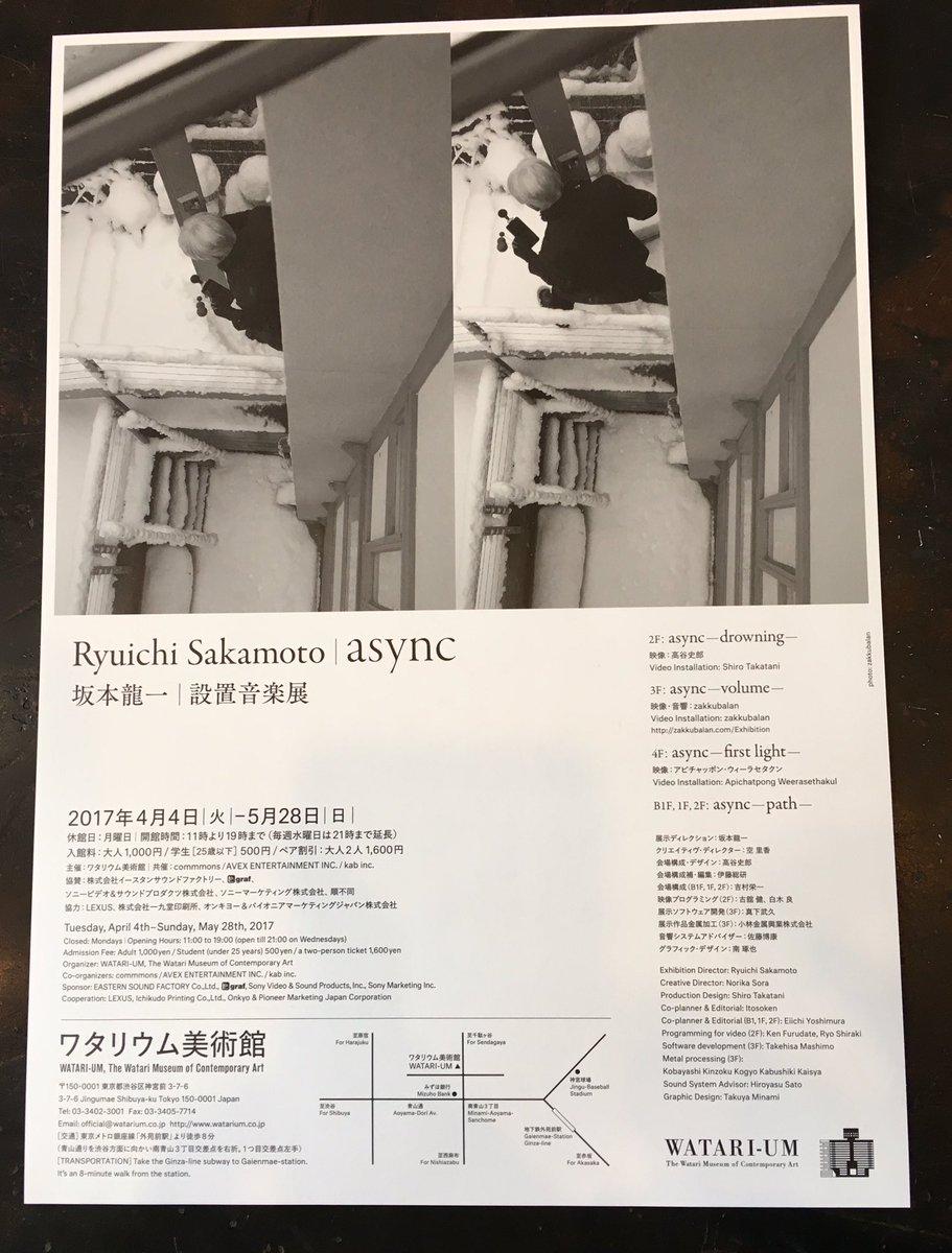 【お知らせ】 Ryuichi Sakamoto|async 坂本龍一|設置音楽展  4/4(火)からスタート致します。 https://t.co/bivjt8uEkB