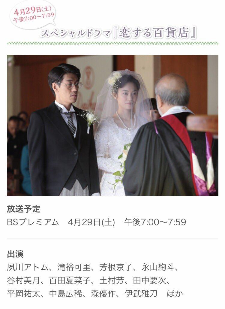 先ほど発表されました!!  べっぴんさんスピンオフドラマ 『恋する百貨店』  小山さんと悦子の 結婚秘話が描かれております。  4月29日午後7時から お楽しみに✨  #べっぴんさん https://t.co/EBT2AHHzQi