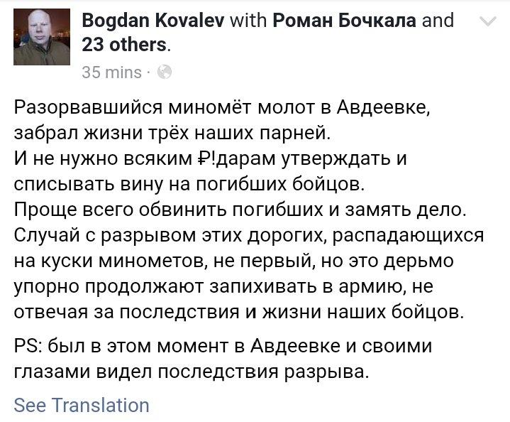 С начала суток боевики уже 10 раз нарушили режим тишины, - штаб АТО - Цензор.НЕТ 9742