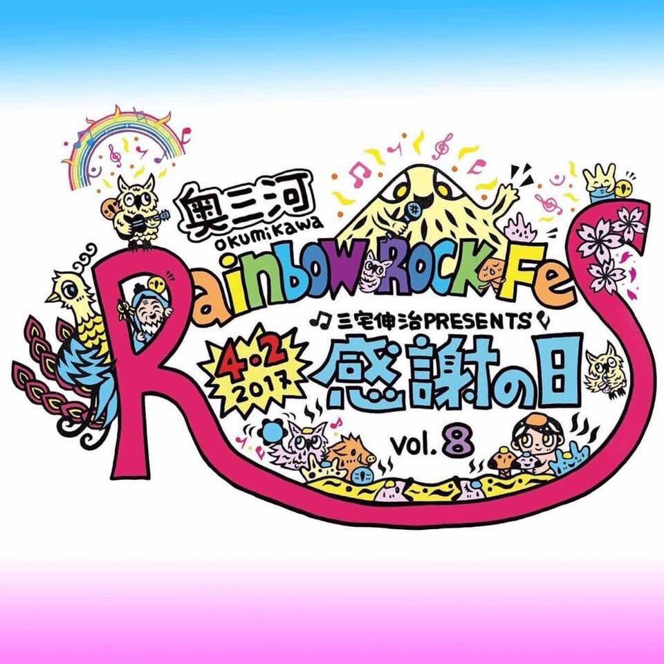 明日はいよいよ! 感謝の日!! いま奥三河に移動中。 RCサクセションの中で一番好きな歌を唄わせて頂きます。  とても楽しみです。 https://t.co/FVPSvqy07d