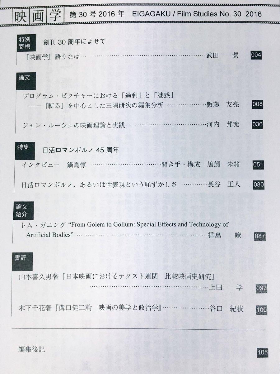 早稲田映画学研究会 (@waseda_eigagaku) | Twitter
