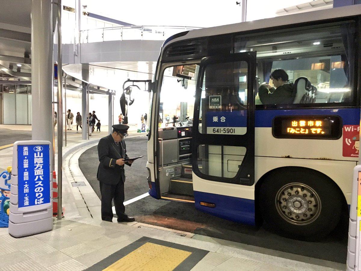 出雲 高速バス