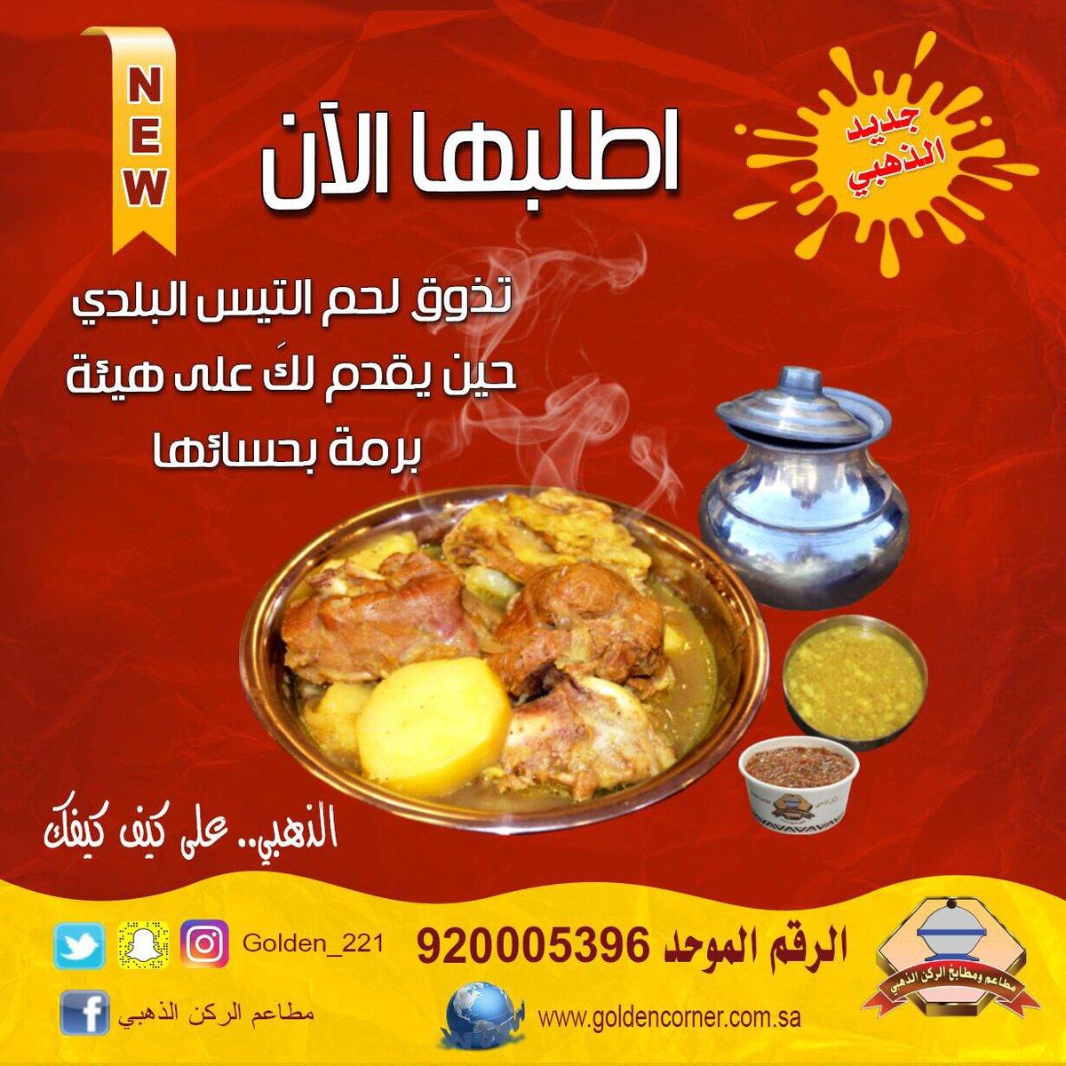 مطاعم الركن الذهبي Twitterissa الدمام حي الاتصالات حي الفيصلية قريبا حي الفرسان
