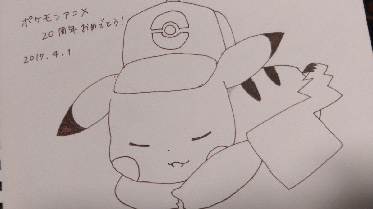 ポケモンアニメ20周年 hashtag on twitter
