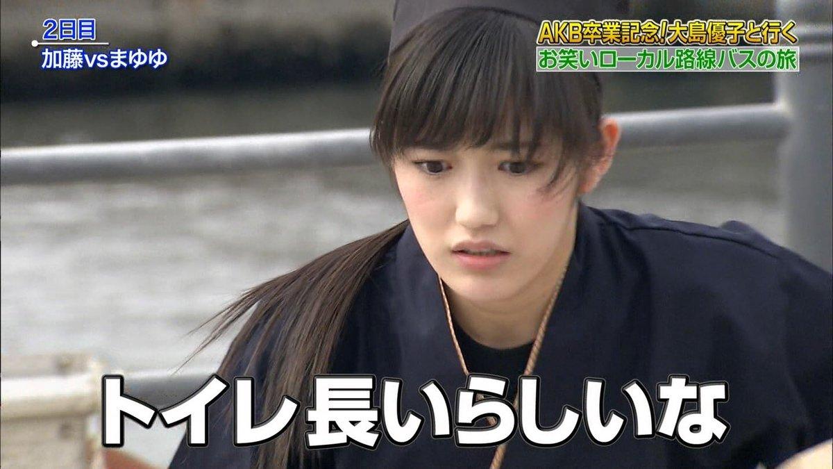 めちゃイケ大島優子卒業SPで登場した渡辺麻友の画像