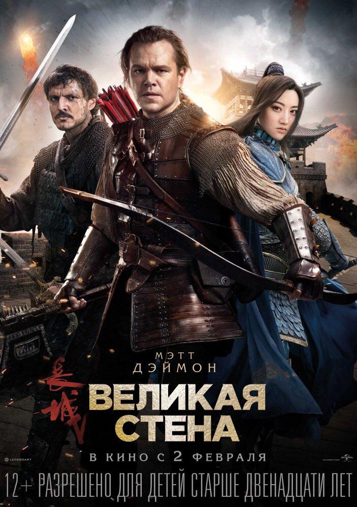 Великая стена фильм 2017 смотреть в хорошем качестве hd 1080