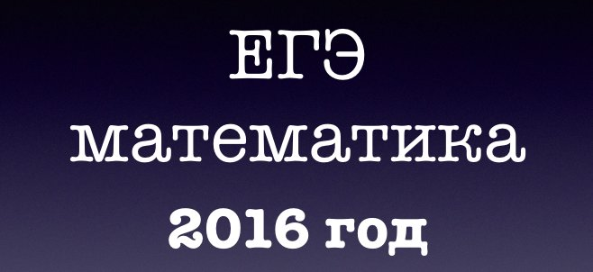 егэ по математике 2016 профильный уровень