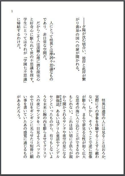 花子くん 小説