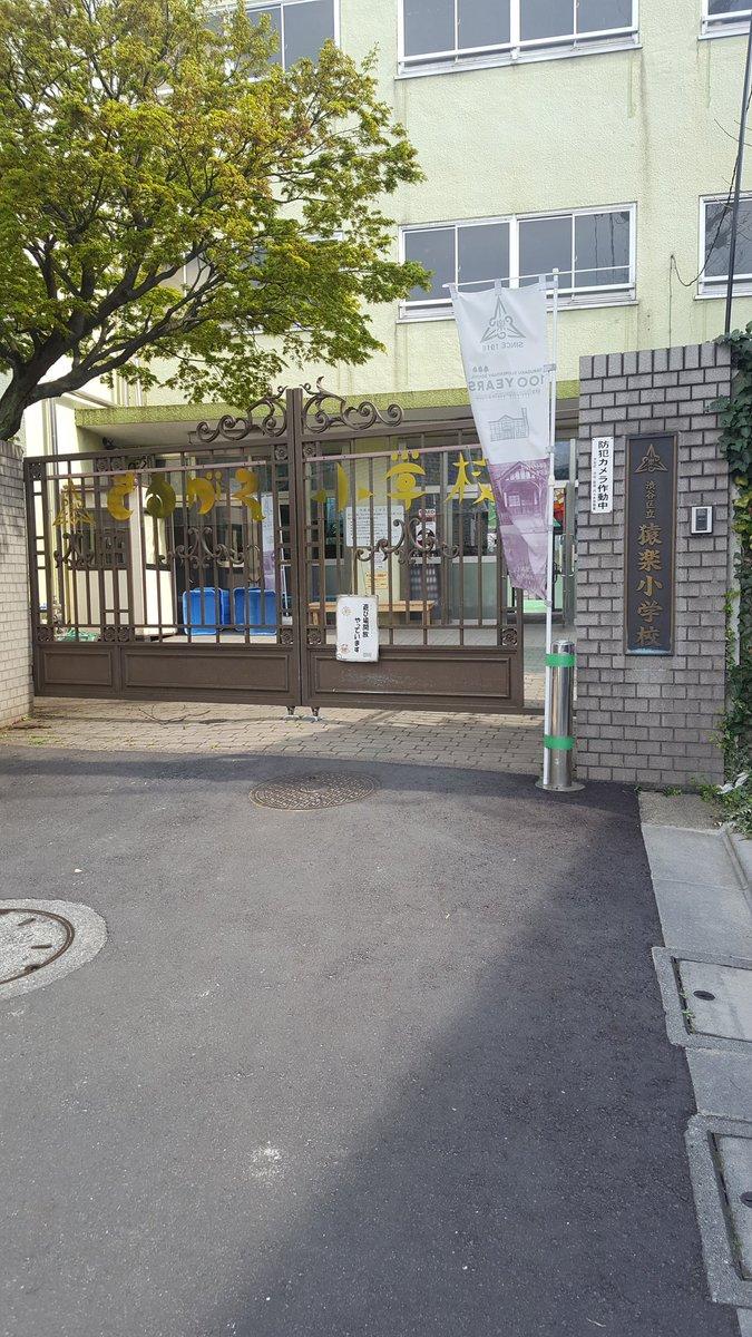 小学校 猿楽 猿楽小学校・猿楽トレーニングジム@渋谷区のご案内 by