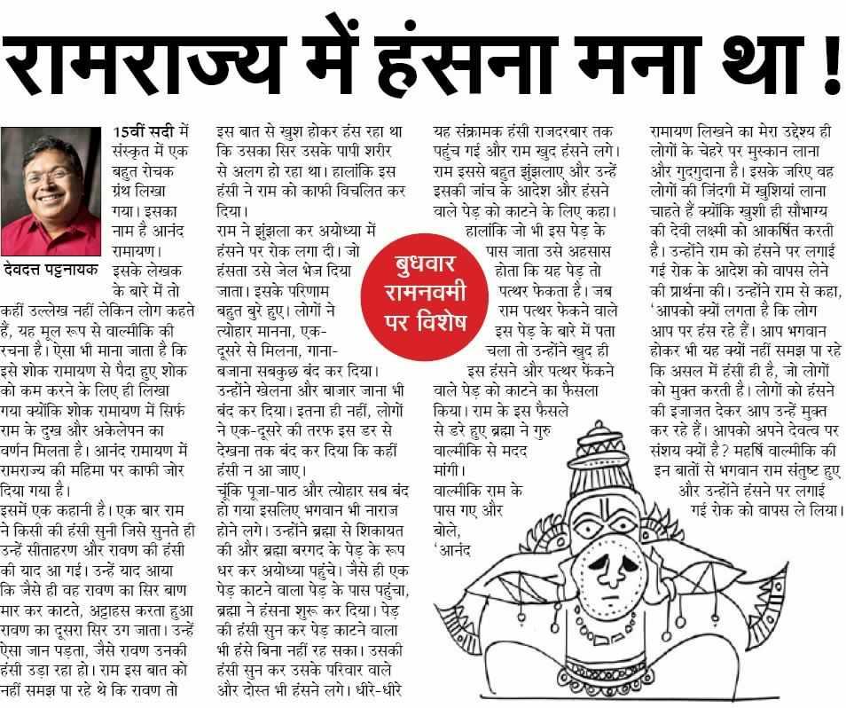 Devdutt Pattanaik on Twitter: