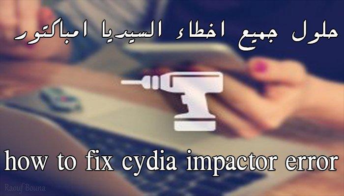 جميع اخطاء وحلول برنامج cydia impactor 🍃