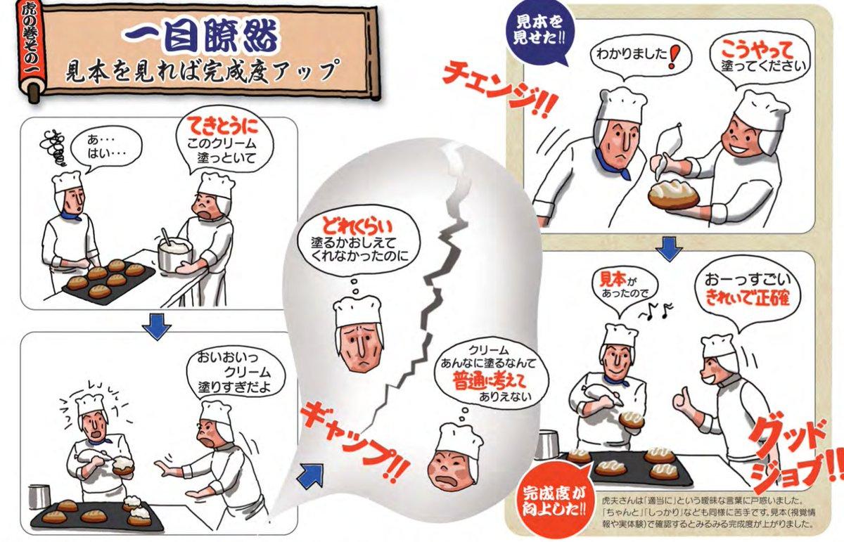 #世界自閉症啓発デー らしいので、札幌市の取り組みをシェアします。 【職場で使える虎の巻】発達障がいのある人たちへの八つの支援ポイント(自閉症の場合) ▼PDFはコチラ▼