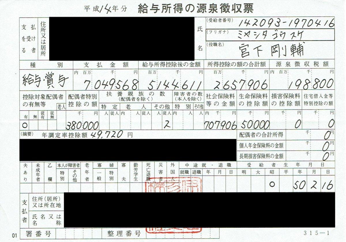 15年前(27歳当時)の源泉徴収票出てきた。 https://t.co/lAKv2QA4te